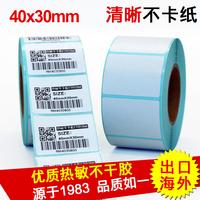 热敏标签纸40*30 不干胶条码打印纸40x30电子秤价格标签贴纸