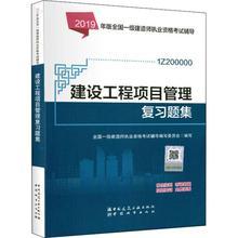 正版现货 2019一级建造师官方教材配套习题建设工程项目管理复习题集单册一建2019一级建造师市政中国建筑工业出版正版图书籍