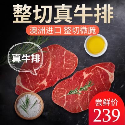 小牛一郎澳洲原切牛排套餐团购10片送刀叉进口家庭上脑牛扒新鲜厚