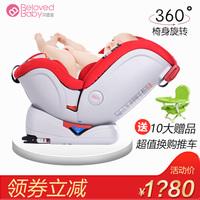 贝适宝车载宝宝婴儿童安全座椅汽车用0-12岁接口360度旋转可躺