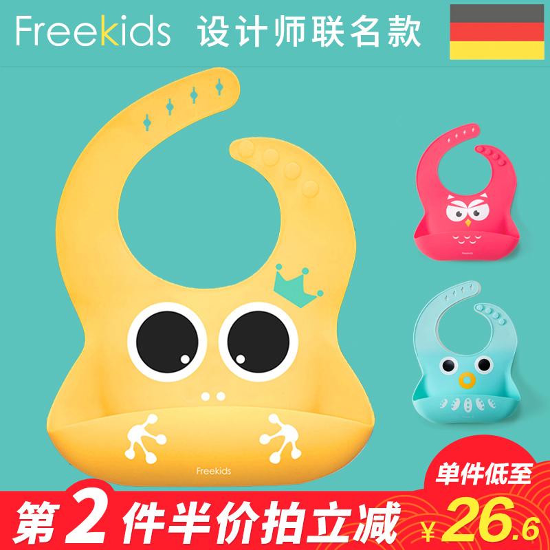 Freekids宝宝吃饭围兜儿童辅食围嘴免洗全硅胶超软婴儿防水饭兜