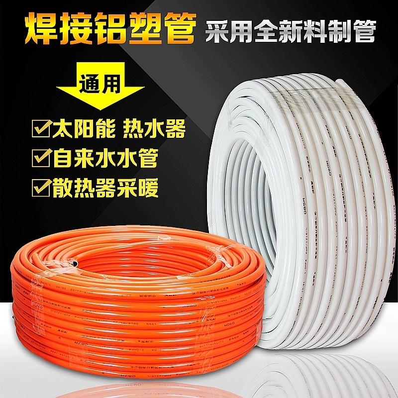 水传芳铝塑管焊接管热水器