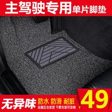 汽车脚垫单个主驾驶单片车垫子司机位座丝圈脚垫可裁剪通用易清洗图片