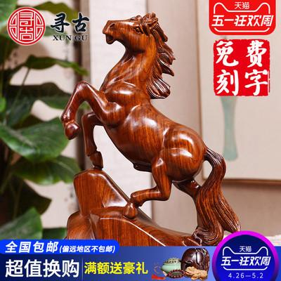 木雕马摆件十二生肖黄花梨实木家居招财办公室红木工艺品马到成功使用感受