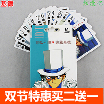 名侦探柯南工藤新一怪盗基德动漫网游周边扑克纸牌桌游游戏二次元