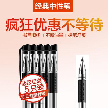 【得来速办公旗舰店】中性笔0.5MM黑色水性笔5支装