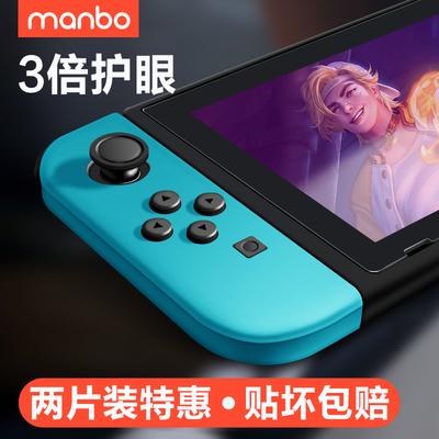 任天堂Nintendo Switch钢化膜抗蓝光防爆防指纹 NS高清保护贴膜哪个好