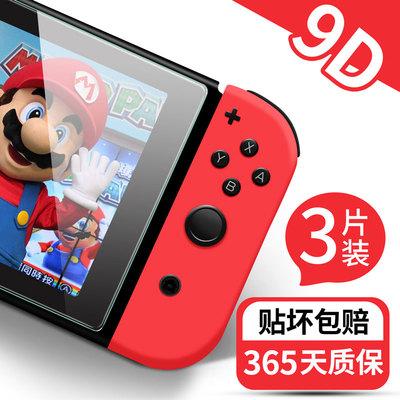 任天堂Nintendo Switch钢化膜高清防指纹ns屏幕贴膜Swich防摔全屏钢化玻璃抗蓝光任天堂游戏机保护膜痛机贴