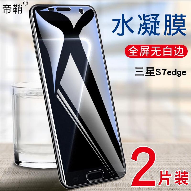 三星S7edge钢化软膜全屏覆盖水凝膜SM-G9350手机贴膜s7 edge高清屏幕防爆抗指纹屏保透明软性保护模