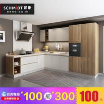 法国司米整体橱柜现代简约厨柜收纳小橱柜简易厨房经济型特权订金