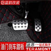 大众途昂油门踏板驾驶室刹车休息踏板免打孔途昂改装装饰专用配件
