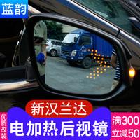 15-17款汉兰达防炫目后视镜LED转向灯带蓝镜电加热丰田汉兰达改装