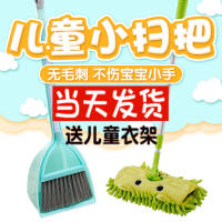 Children's broom 簸箕 mop set mini broom corner cleaning baby play house sweeping toy combination