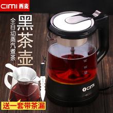 西麦煮茶器黑茶普洱玻璃电热水壶蒸茶壶全自动保温蒸汽电煮茶壶