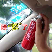 In addition to glue car home glue adhesive remove glue remove strong cleaning double-sided cleaning artifact