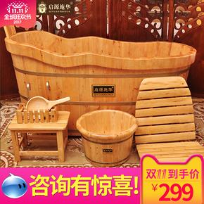 启源施华家用实木洗澡木桶浴桶木质浴缸泡澡桶沐浴成人浴盆特大号