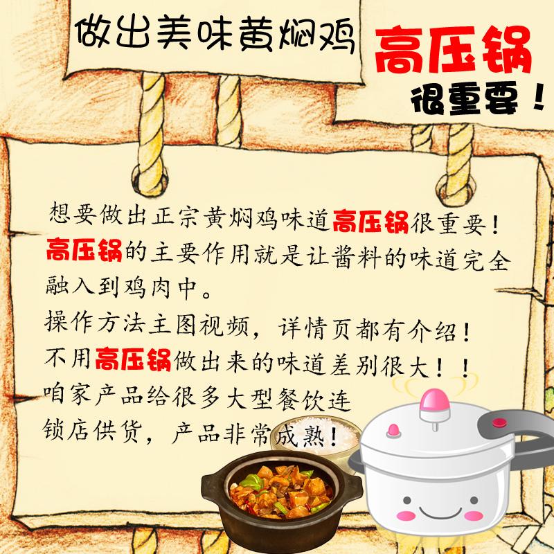 黄焖鸡酱料调料配方秘制调味品包正宗杨铭宇口味商用黄焖鸡米饭