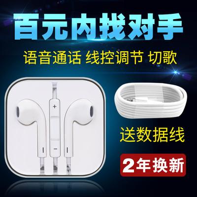能适 耳塞通用iPhone6/plus/6s/7苹果x手机耳机入耳式5s华为vivo8