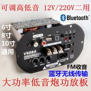 V608A 220V蓝牙收音功放 8-12寸可调高低音12V大功率车载插卡炮芯