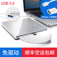 苹果Macbook pro air笔记本光驱外置USB3.0吸入式DVD刻录机静音华硕联想cd高速吸入式光雕读碟无损刻录机器