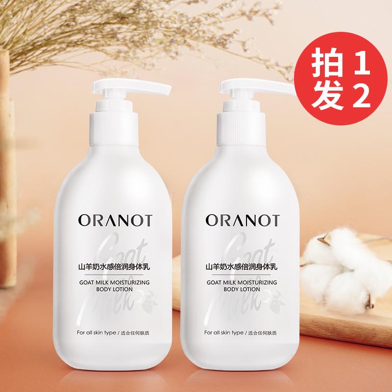 奥兰诺山羊奶果酸身体乳女补水保湿滋润肤香体全身夏天清爽去鸡皮