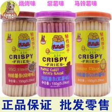 台湾品牌河马莉特脆薯条马铃薯烧烤原味磨牙棒饼干婴儿宝宝零食品