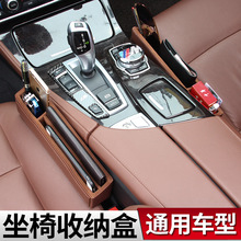 Seat Seat Seat Seam Gap Storage Box for Vehicles Interior Decoration of Vehicle-mounted Bag Trailer