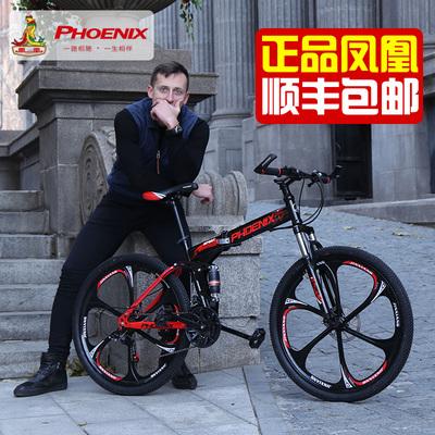 凤凰折叠山地自行车21/24/27速双减震碟刹26寸男女生一体轮变速车谁买过的说说
