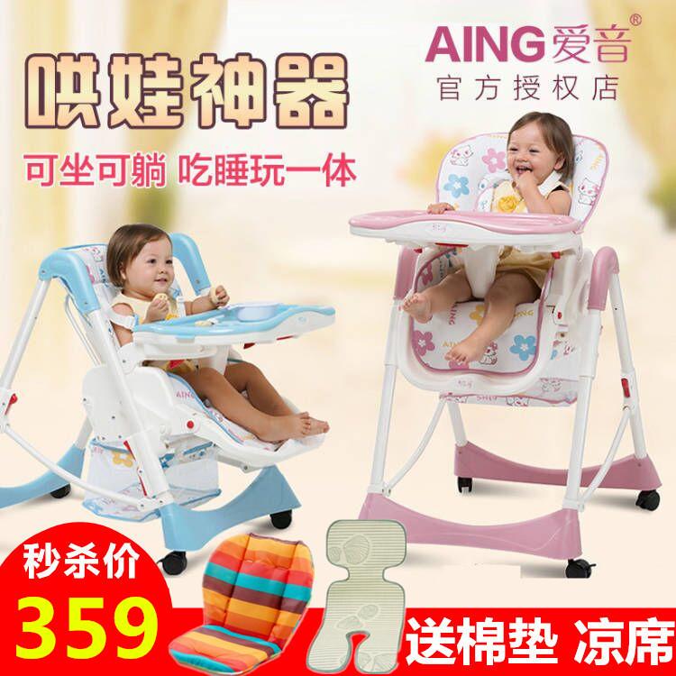 爱音 aing 婴儿餐椅