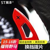 19款 野马换挡拨片方向盘铝合金内饰 STsporttech换挡拨片适用于15
