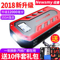 Newman car emergency start power 12V car spare battery fire to take power artifact multi-function charging treasure
