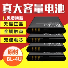 N500手机BL4U E75 原装 5330 电池8800A 210 适用诺基亚BL 5730 5250 2060 5530 4U电池E66