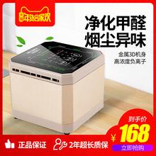 桌面小型空气净化器家用卧室灰尘室内去防甲醛除二手烟除烟味神器