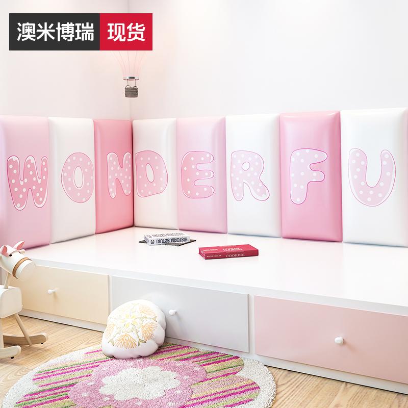 儿童房床头防撞墙贴软包榻榻米墙围宝宝护墙贴防碰墙垫自粘背景墙