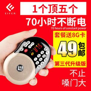 Eifer/伊菲尔 F4老人收音机充电便携式老年随身听插卡音乐播放器
