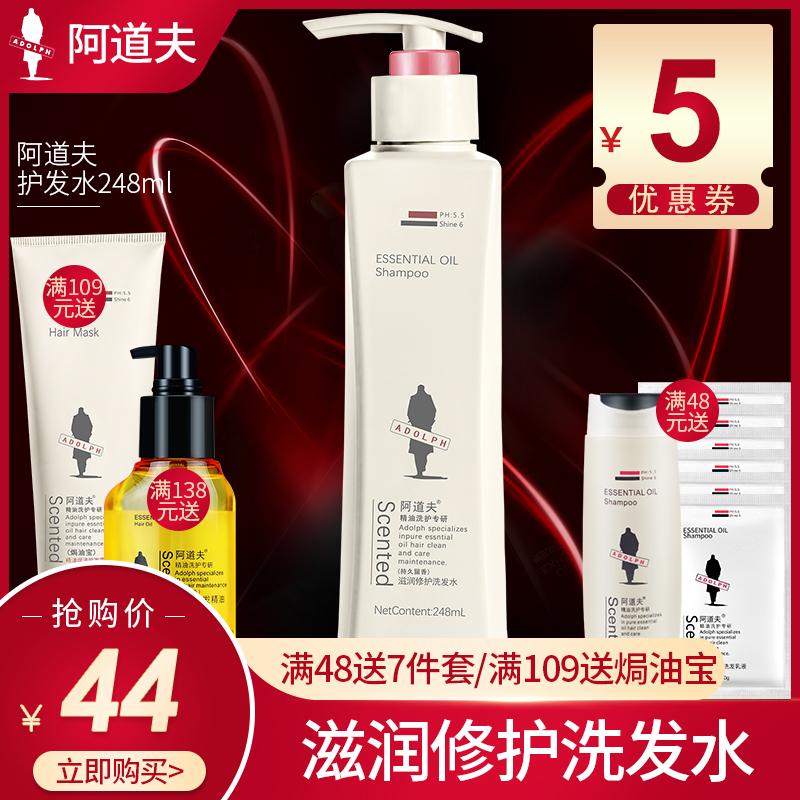 修护洗发正品滋润阿道夫乳液深层滋润植物配方留香