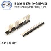 2.54MM间距单排双排排针插针180度 1*2P/3P/4P/5P/10P/20P/40P