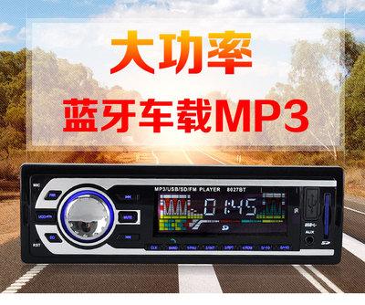 車載mp3收音樂機