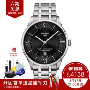 天梭Tissot杜鲁尔系列手表钢带自动机械表男表T099.407.11.058.00