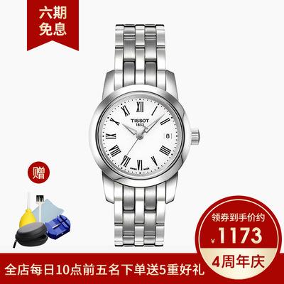 天梭TISSOT 梦幻系列石英表瑞士手表钢带女表 T033.210.11.013.00在哪买