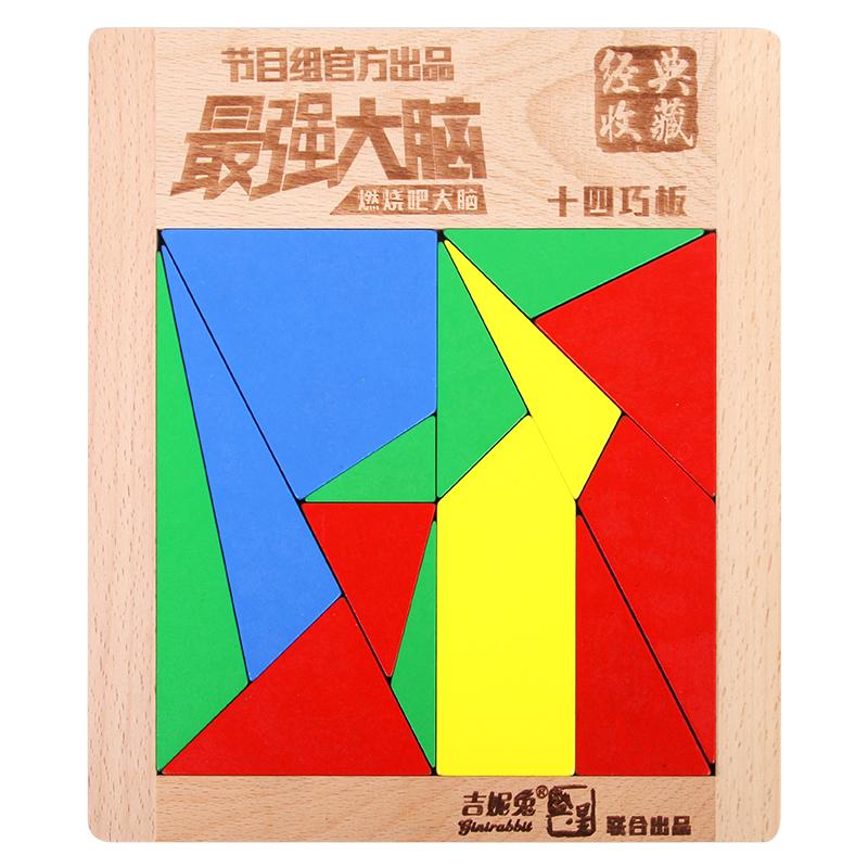 最强大脑阿基米德十四14巧板木制拼图儿童小学生益智智力成人玩具