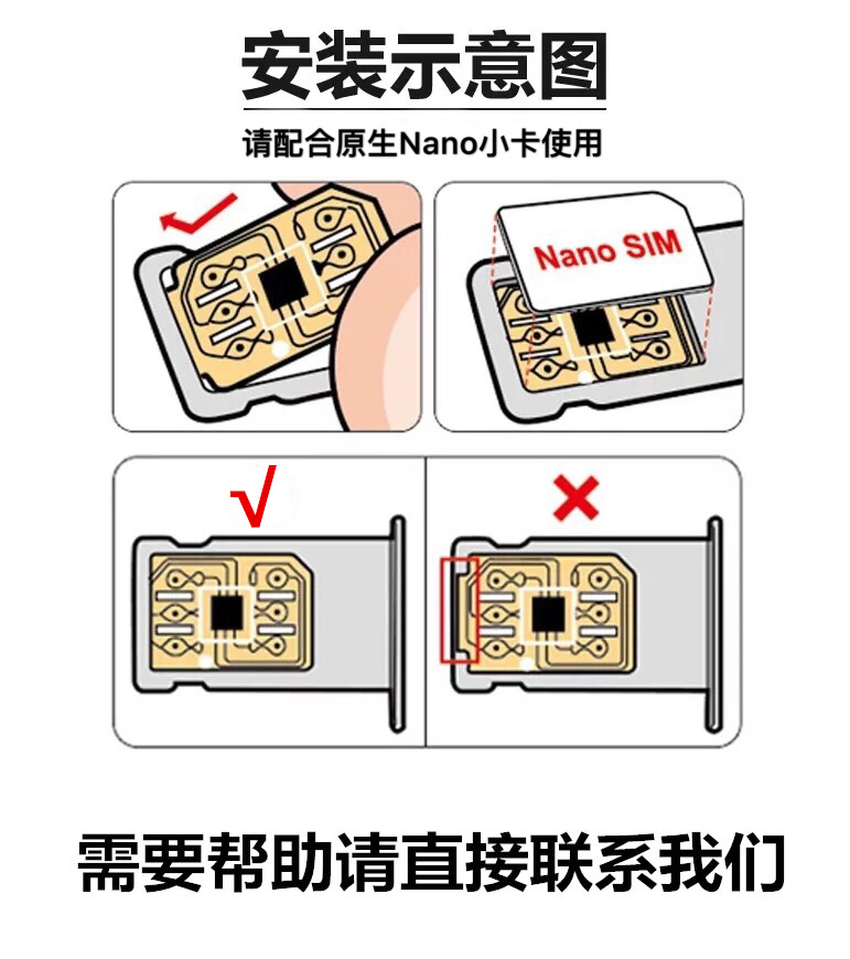 日版美版苹果iPhoneX/XS/8/7/6S/6/5S iOS13移动联通电信4G卡贴