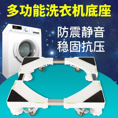 洗衣机移动架可调节