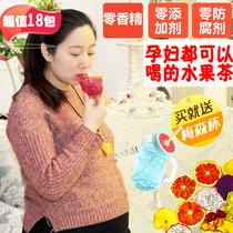 手工水果茶果干果粒茶新鲜纯手工美容花果茶包邮水果片茶组合袋装