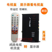 Display watch TV box conversion TV card wired closed circuit LCD computer free open host set-top box to display