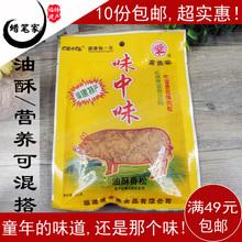 福州特产味中味油酥肉松110克营养香松香酥童年味道 包邮 10包