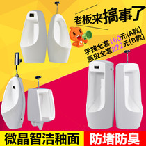 Automatic induction urinal home floor wall hanging wall urinal urinal urinal ceramic adult