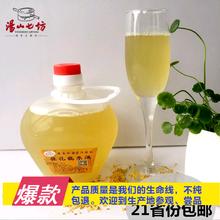 汤山七坊/农家自酿桂花米酒/糯米甜酒12度/粮食酒/买2件送精美杯