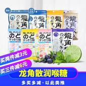 日本龙角散润喉糖原味清凉薄荷糖硬糖水果糖蜂蜜味进口龙角撒含片