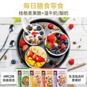 桂格即食水果麦片谷物冲饮麦果脆2袋代餐营养燕麦杨紫同款